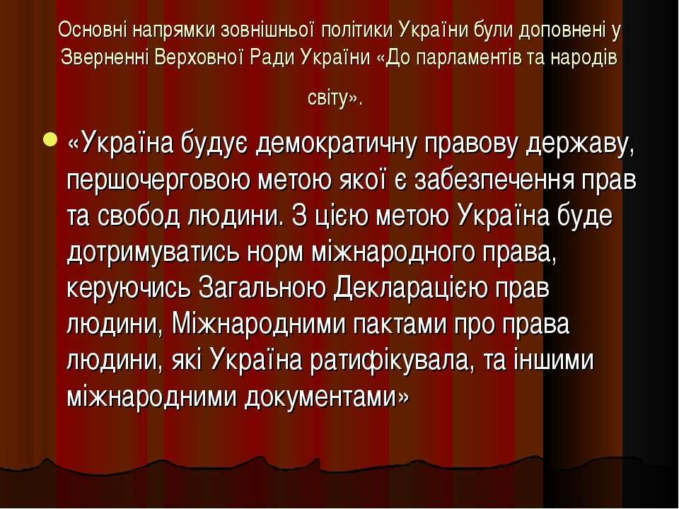 Основні напрямки зовнішньої політики України були доповнені у Зверненні Верхо...