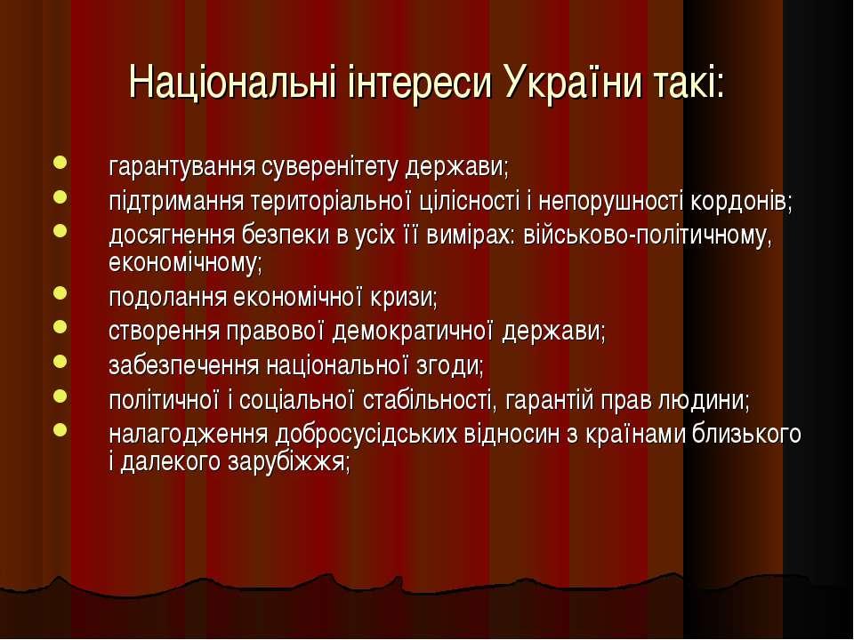 Національні інтереси України такі: гарантування суверенітету держави; підтрим...