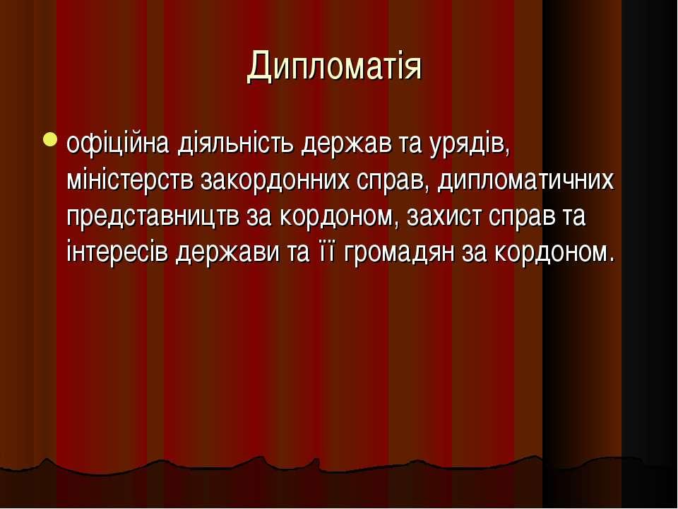 Дипломатія офіційна діяльність держав та урядів, міністерств закордонних спра...