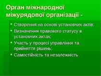 Орган міжнародної міжурядової організації - Створення на основі установчих ак...
