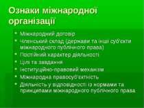 Ознаки міжнародної організації Міжнародний договір Членський склад (держави т...
