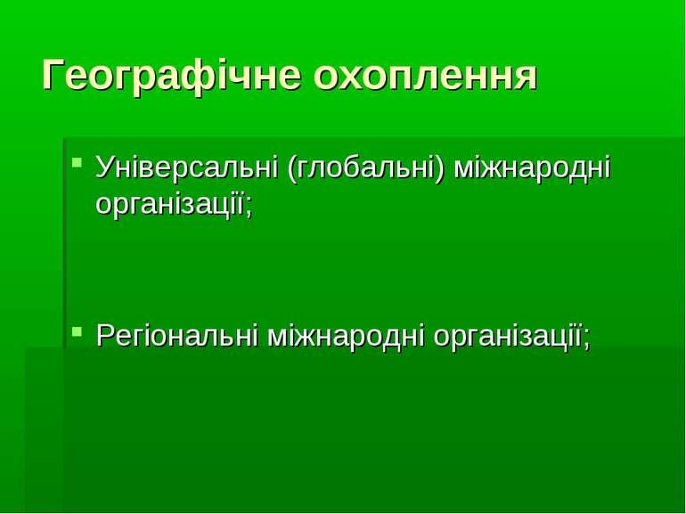 Географічне охоплення Універсальні (глобальні) міжнародні організації; Регіон...