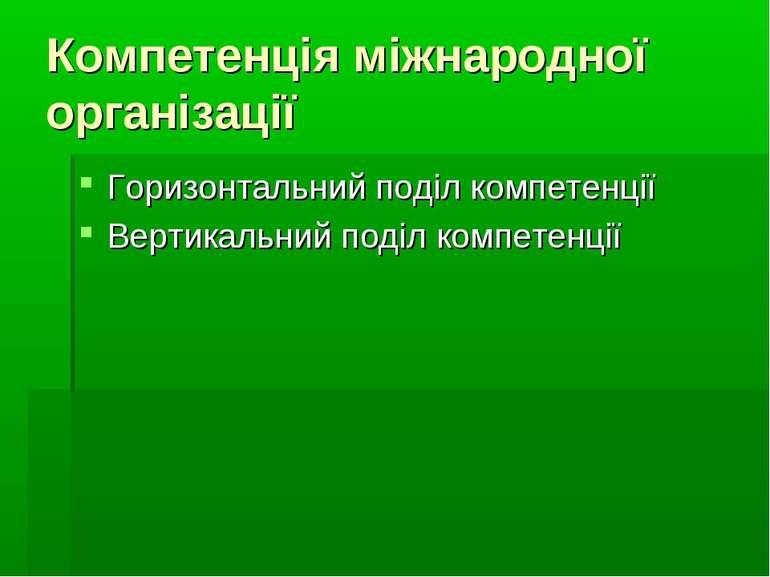 Компетенція міжнародної організації Горизонтальний поділ компетенції Вертикал...