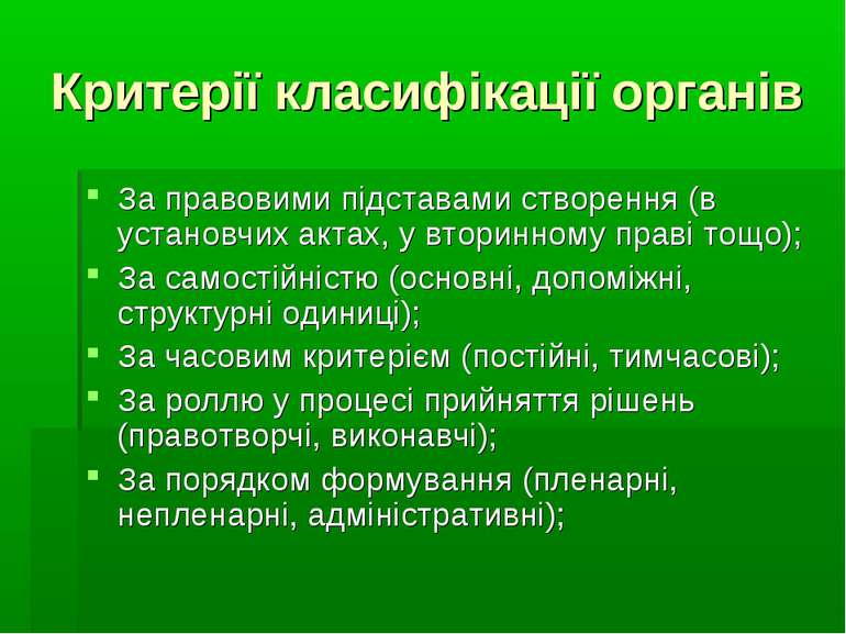 Критерії класифікації органів За правовими підставами створення (в установчих...