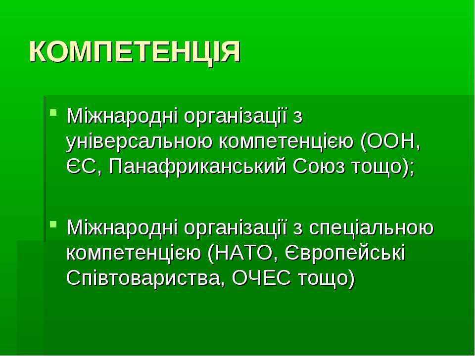 КОМПЕТЕНЦІЯ Міжнародні організації з універсальною компетенцією (ООН, ЄС, Пан...