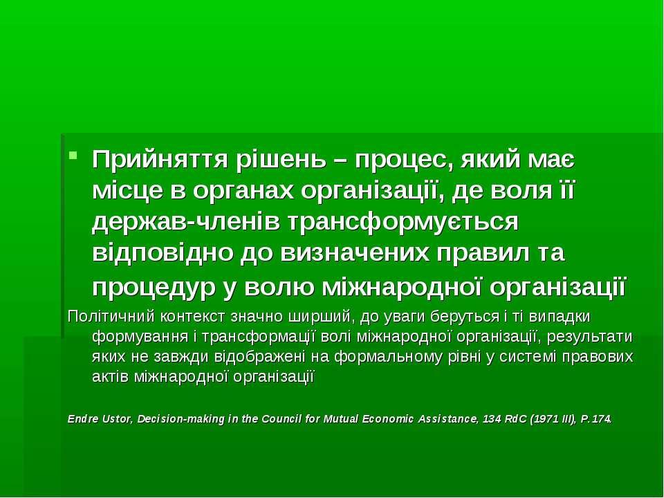Прийняття рішень у міжнародних організаціях Прийняття рішень – процес, який м...