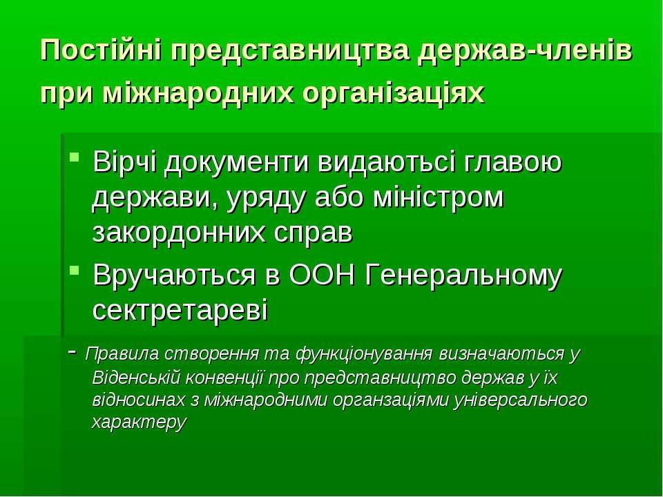 Постійні представництва держав-членів при міжнародних організаціях Вірчі доку...