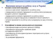 Вивчення витрат на робочу силу в Україні Основні статистичні показники: - заг...