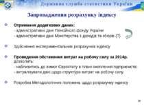Запровадження розрахунку індексу Отримання додаткових даних: - адміністративн...