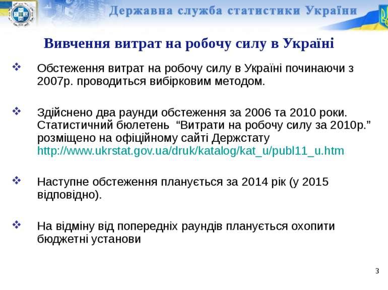 Вивчення витрат на робочу силу в Україні Обстеження витрат на робочу силу в У...