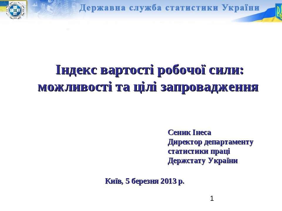 Індекс вартості робочої сили: можливості та цілі запровадження Сеник Інеса Ди...