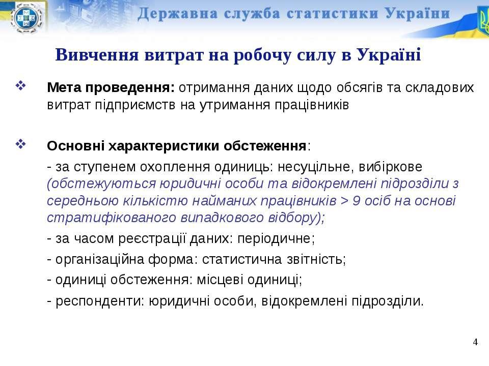 Вивчення витрат на робочу силу в Україні Мета проведення: отримання даних щод...