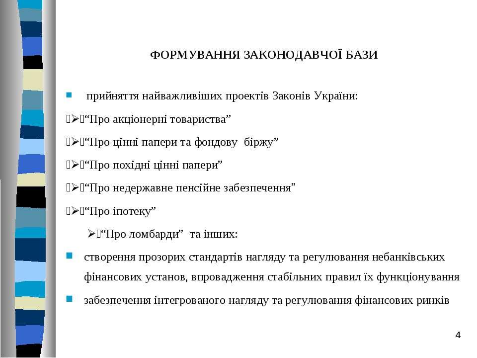 * ФОРМУВАННЯ ЗАКОНОДАВЧОЇ БАЗИ прийняття найважливіших проектів Законів Украї...