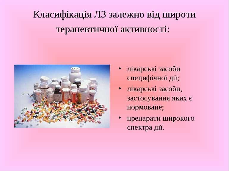 Класифікація ЛЗ залежно від широти терапевтичної активності: лікарські засоби...