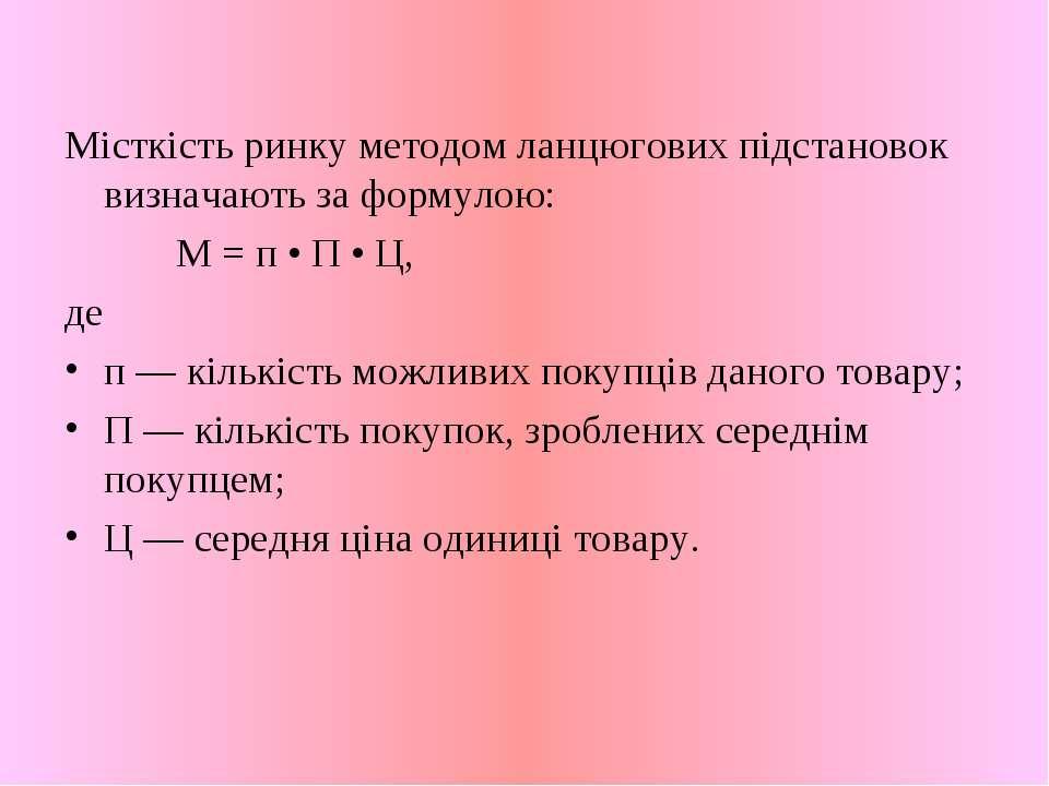 Місткість ринку методом ланцюгових підстановок визначають за формулою: М = п ...