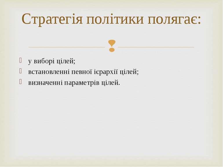 у виборі цілей; встановленні певної ієрархії цілей; визначенні параметрів ціл...
