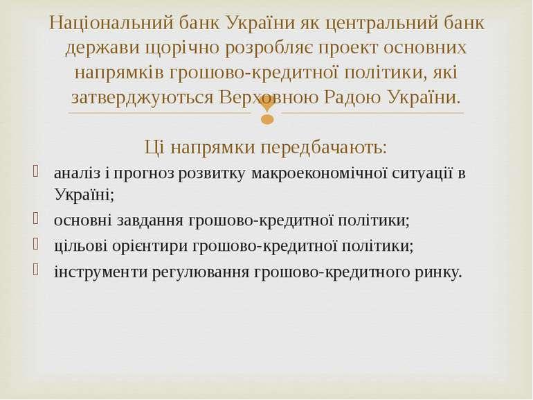 аналіз і прогноз розвитку макроекономічної ситуації в Україні; основні завдан...