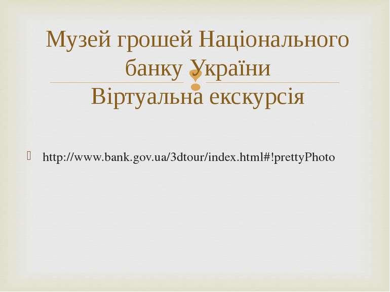 http://www.bank.gov.ua/3dtour/index.html#!prettyPhoto Музей грошей Національн...