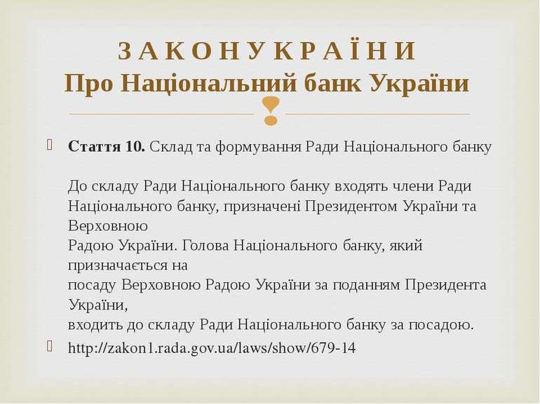 Cтаття 10. Склад та формування Ради Національного банку До складу Ради Націон...