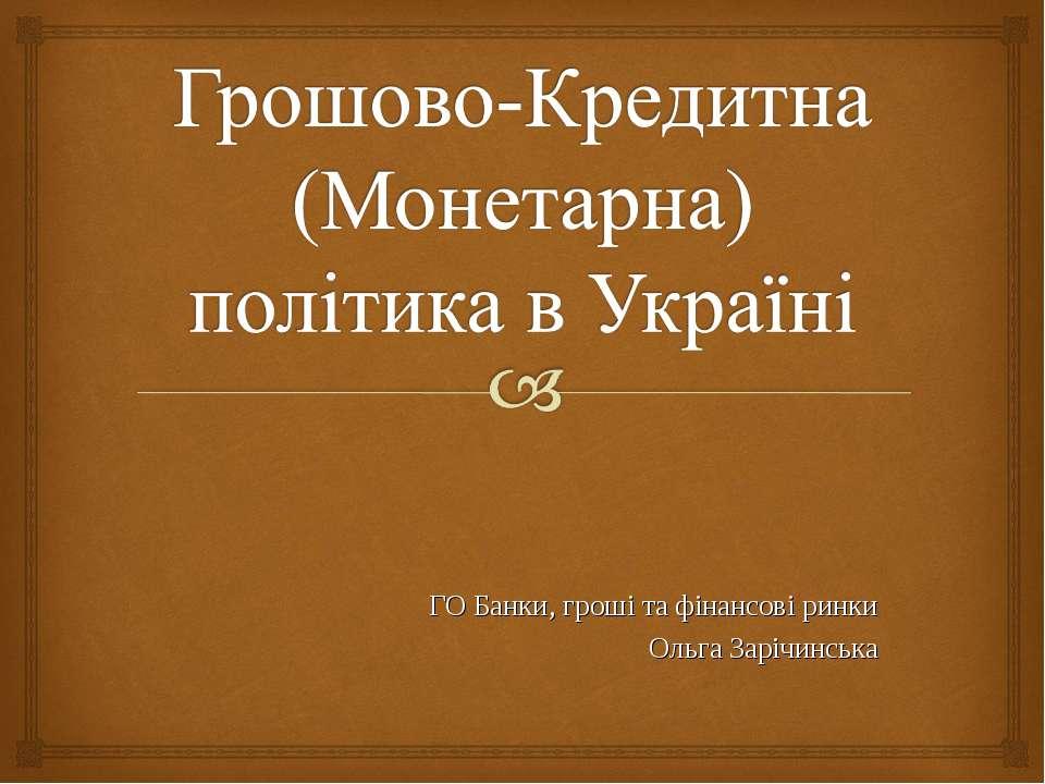 ГО Банки, гроші та фінансові ринки Ольга Зарічинська