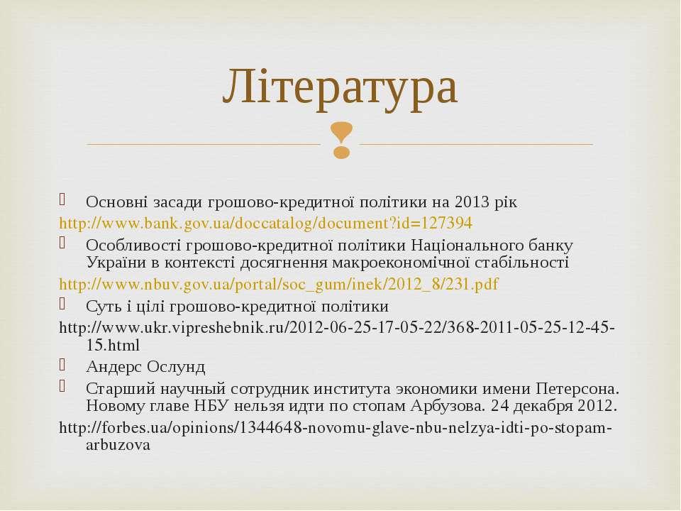 Основні засади грошово-кредитної політики на 2013 рік http://www.bank.gov.ua/...