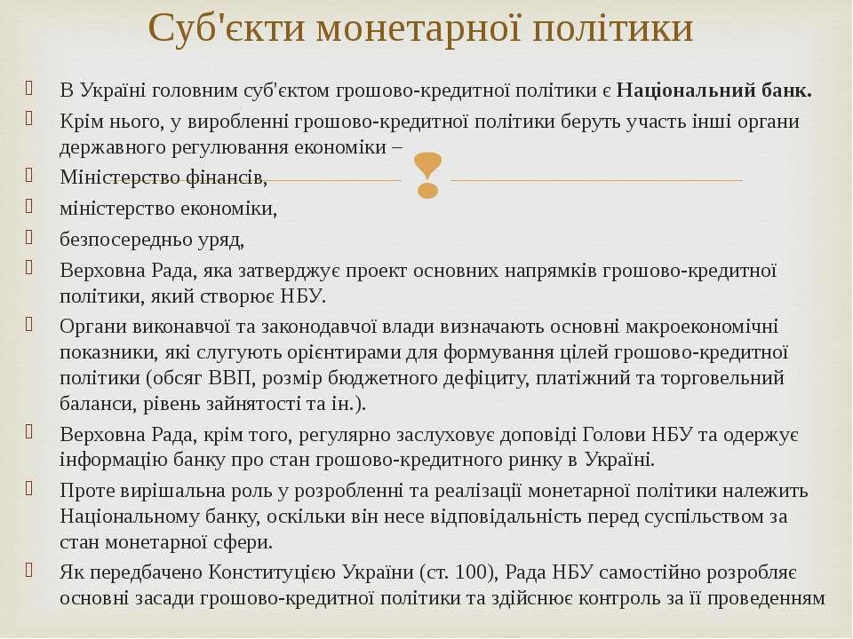 В Україні головним суб'єктом грошово-кредитної політики є Національний банк. ...