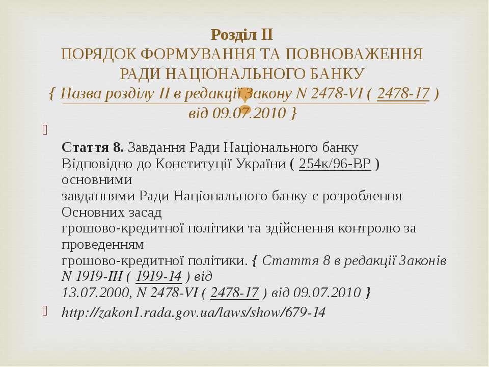 Стаття 8. Завдання Ради Національного банку Відповідно до Конституції України...