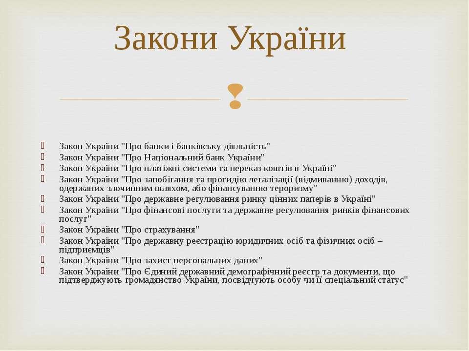 """Закон України """"Про банки і банківську діяльність"""" Закон України """"Про Націонал..."""