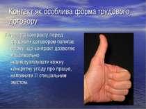 Контакт як особлива форма трудового договору Перевага контракту перед трудови...