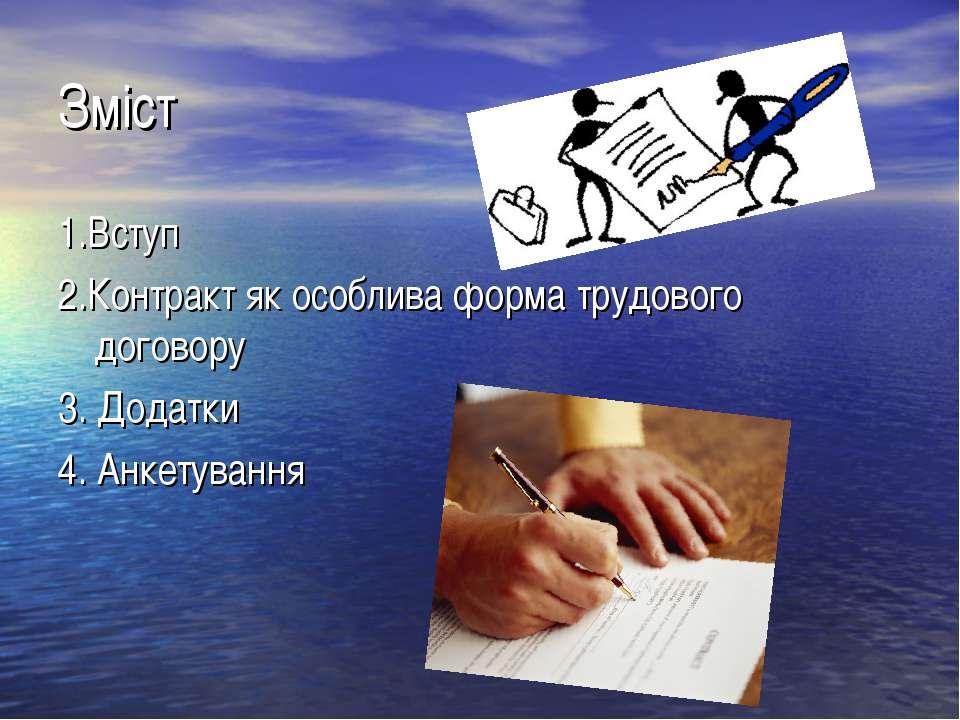 Зміст 1.Вступ 2.Контракт як особлива форма трудового договору 3. Додатки 4. А...