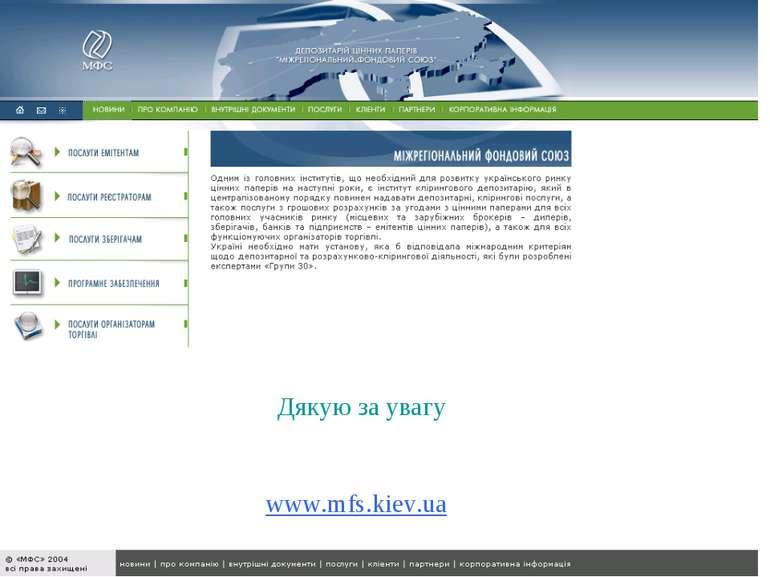 www.mfs.kiev.ua Дякую за увагу