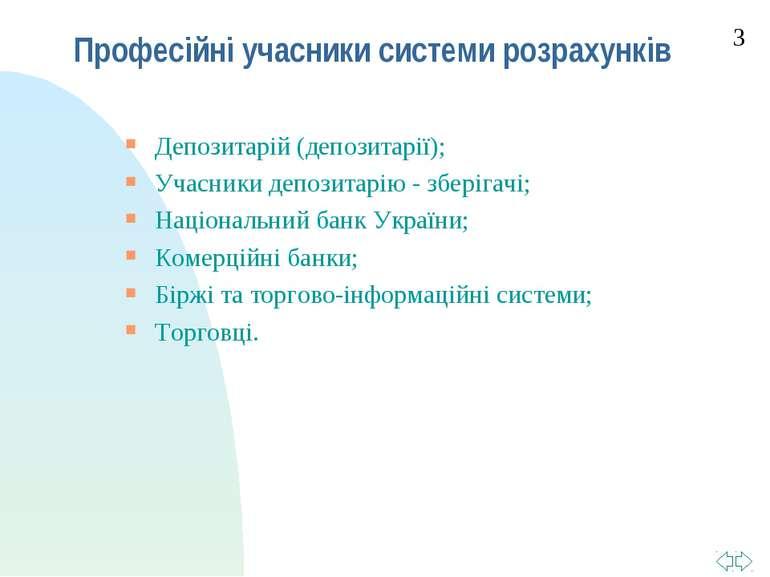 Професійні учасники системи розрахунків Депозитарій (депозитарії); Учасники д...
