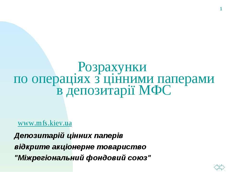 Розрахунки по операціях з цінними паперами в депозитарії МФС Депозитарій цінн...