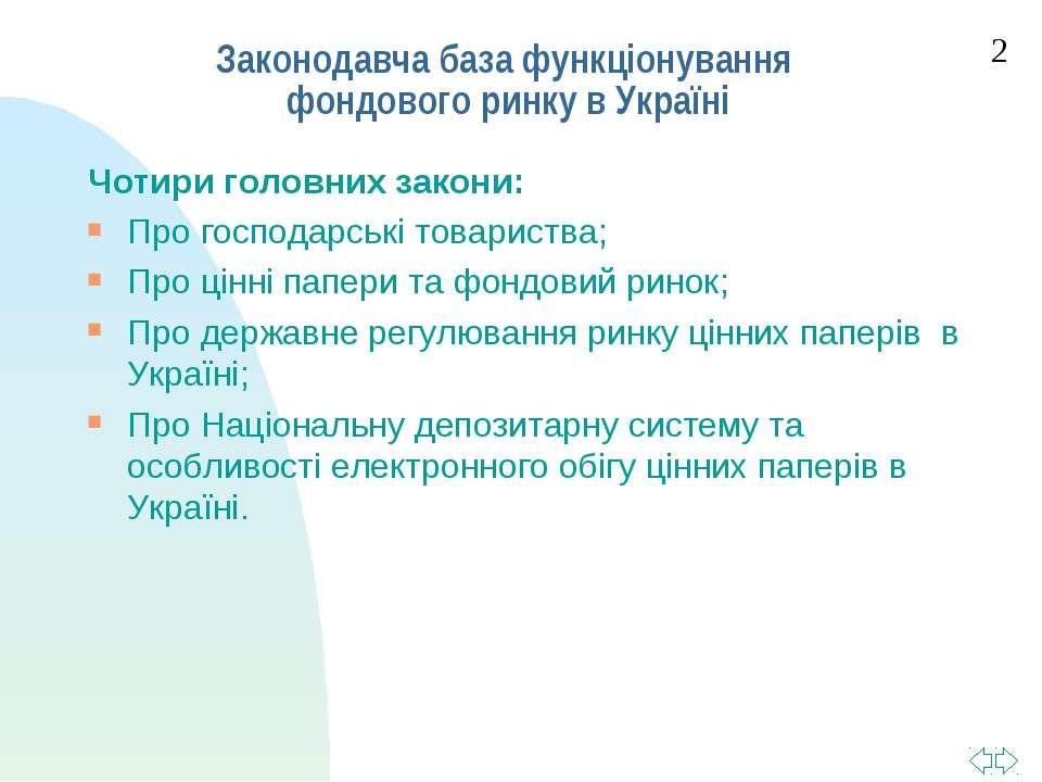 Чотири головних закони: Про господарські товариства; Про цінні папери та фонд...