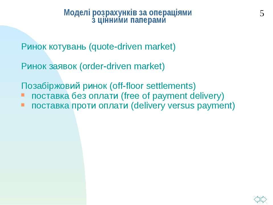 Моделі розрахунків за операціями з цінними паперами Ринок котувань (quote-dri...
