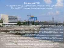 Ка нівська ГЕС 2-й ступінь каскаду гідроелектростанцій на річці Дніпро. Гребл...
