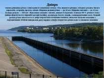 Дніпро типова рівнинна річка з повільною й спокійною течією. Має звивисте річ...