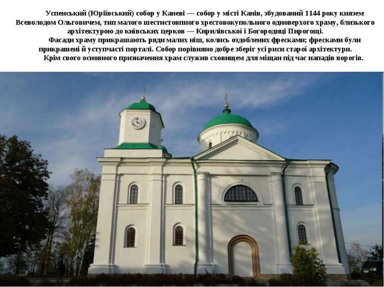 Успенський (Юріївський) собор у Каневі — собор у місті Канів, збудований 1144...