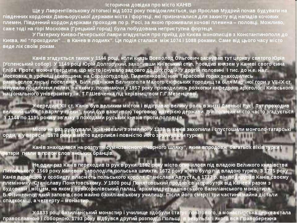 Історична довідка про місто КАНІВ Ще у Лаврентіївському літописі від 1032 рок...
