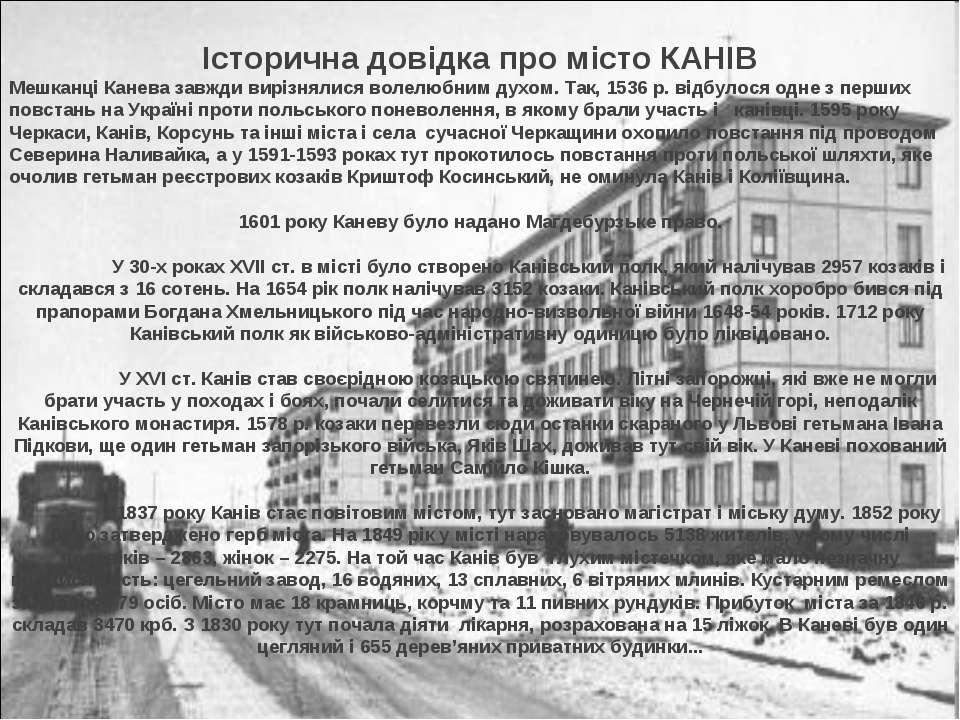 Історична довідка про місто КАНІВ Мешканці Канева завжди вирізнялися волелюбн...