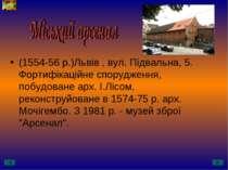 (1554-56 р.)Львів , вул. Підвальна, 5. Фортифікаційне спорудження, побудоване...