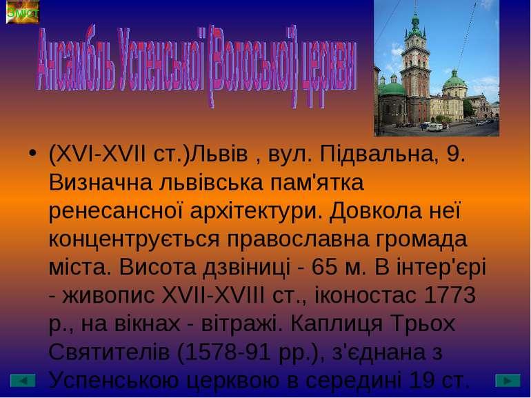 (XVI-XVII ст.)Львів , вул. Підвальна, 9. Визначна львівська пам'ятка ренесанс...