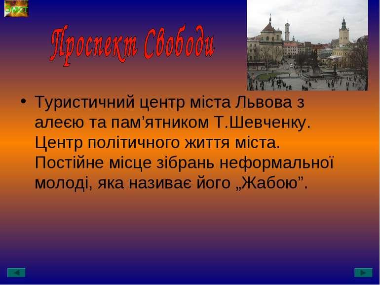 Туристичний центр міста Львова з алеєю та пам'ятником Т.Шевченку. Центр політ...