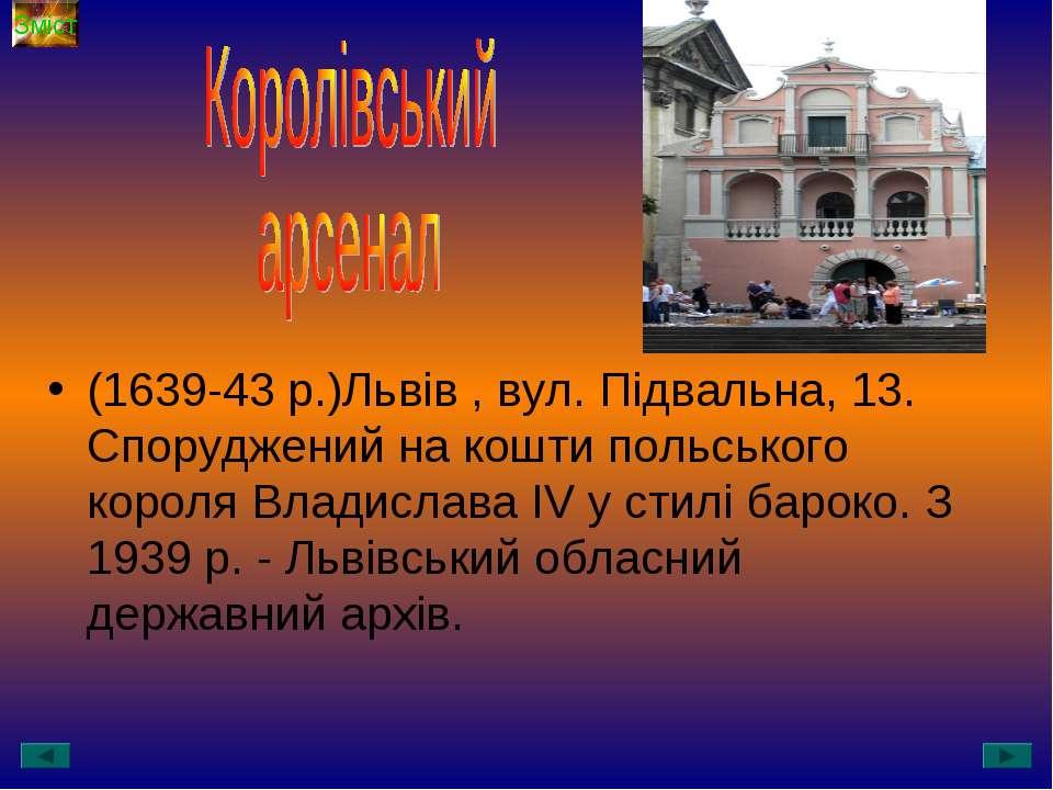 (1639-43 р.)Львів , вул. Підвальна, 13. Споруджений на кошти польського корол...