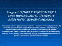 Лекція 1 ОСНОВИ ЕКОНОМІКИ І БУХГАЛТЕРСЬКОГО ОБЛІКУ В АПТЕЧНИХ ПІДПРИЄМСТВАХ С...