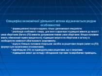 Специфіка економічної діяльності аптеки відзначається рядом особливостей: * ф...