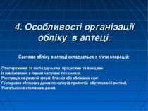 4. Особливостi органiзацiї облiку в аптецi. Система облiку в аптецi складаєть...