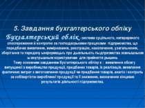 5. Завдання бухгалтерського облiку Бухгалтерський облiк - система суцiльного,...