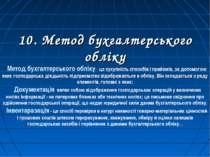 10. Метод бухгалтерського облiку Метод бухгалтерського облiку - це сукупнiсть...