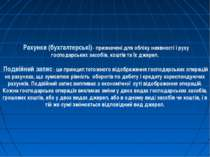 Рахунки (бухгалтерськi) - призначенi для облiку наявностi i руху господарськи...